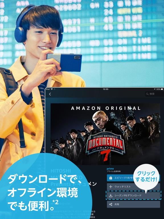 Amazon プライム・ビデオのおすすめ画像4