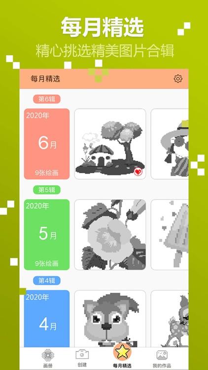 十字绣涂色游戏 - 像素数字填色画画 screenshot-4