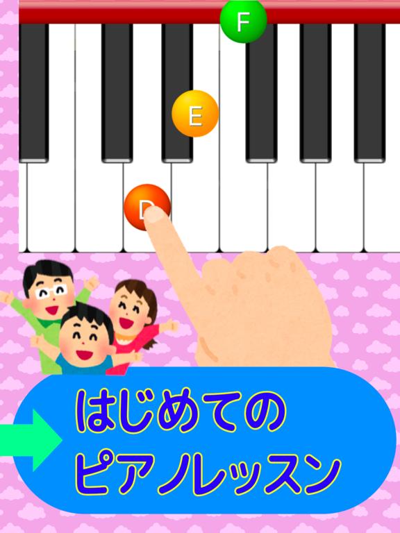 ピアノあそび 〜 子供向け簡単ピアノ 〜のおすすめ画像5