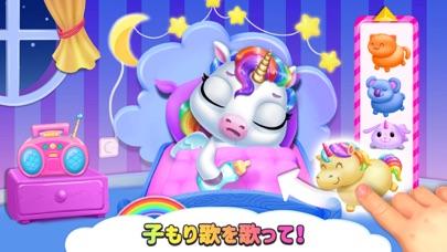 My Baby Unicorn - 私の赤ちゃんユニコーンのおすすめ画像3