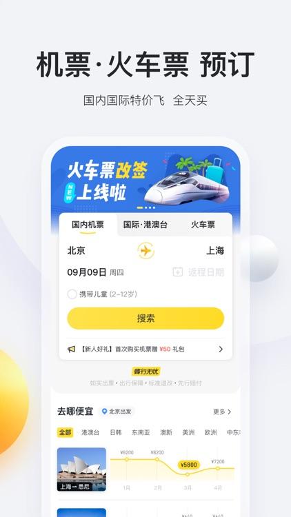马蜂窝旅游-旅行攻略查询和酒店门票预订 screenshot-5