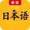 标准日本语-会打分的日语口语老师