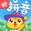 猫小帅拼音-儿童拼音学习和汉语拼音助手