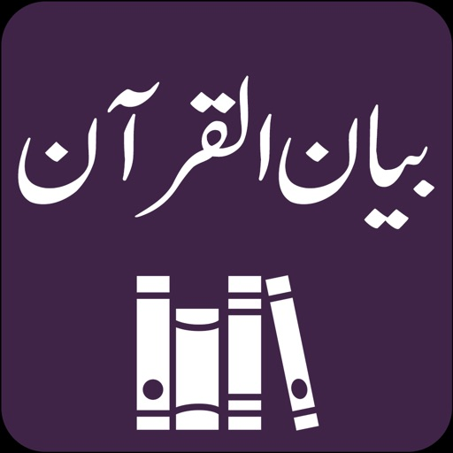 Bayan-ul-Quran by Thanvi