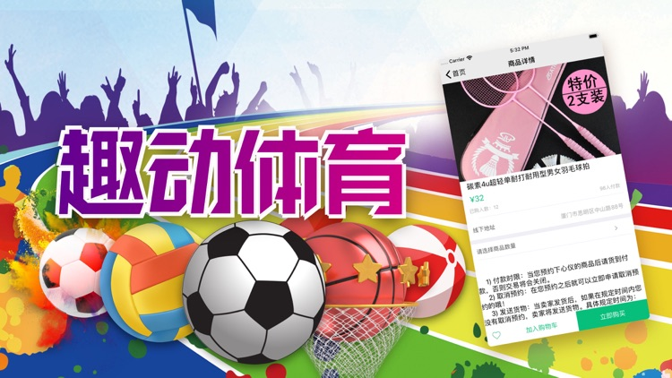 趣动体育 screenshot-2