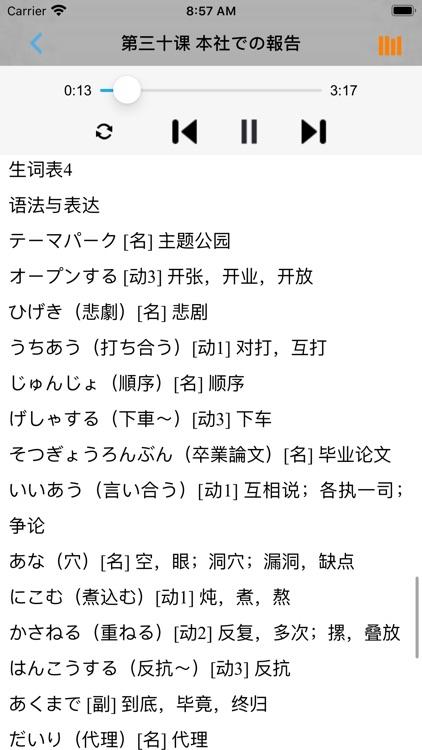 新版中日交流标准日本语中级单词 screenshot-4