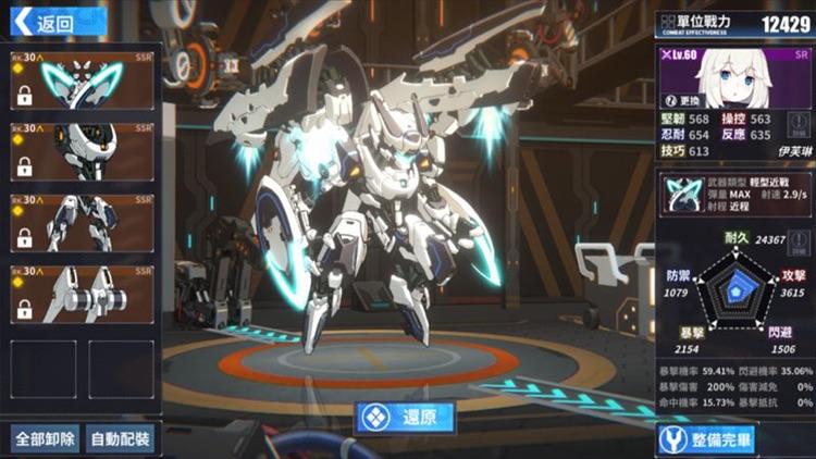 重裝戰姬-Final Gear screenshot-7