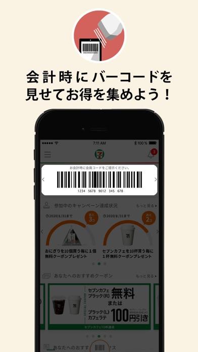 セブン‐イレブンアプリのおすすめ画像4