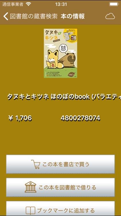 Bibliotheca screenshot-8
