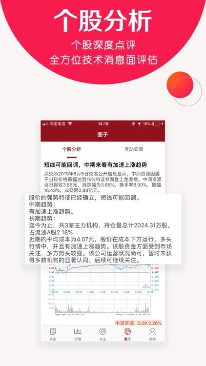 股票通-股票资讯交流软件 screenshot-3