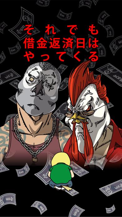 借金あるからギャンブルしてくる2 〜マカオ編〜のおすすめ画像4