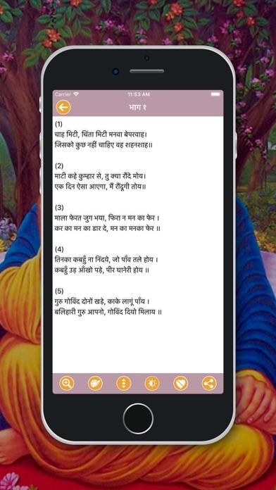 Kabir Vaani screenshot 2