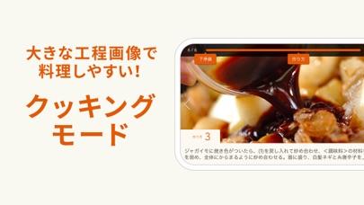 E・レシピ ‐ プロの献立レシピを毎日お届けのおすすめ画像3