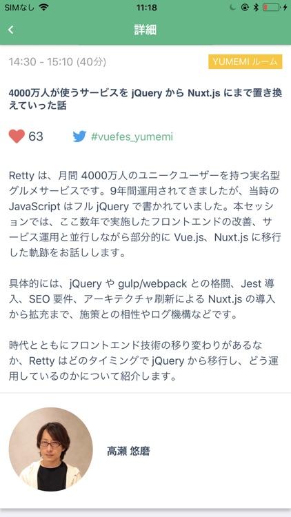 Vue Fes Japan 2019公式アプリ screenshot-3