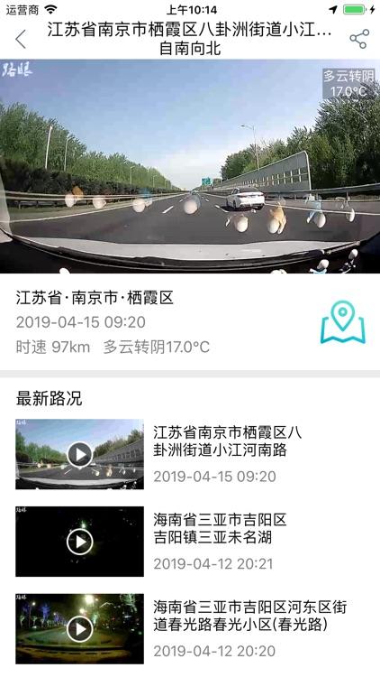 车行者 screenshot-4