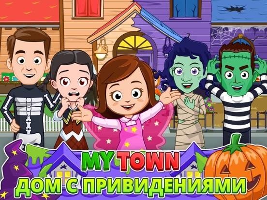 My Town : Haunted House на iPad