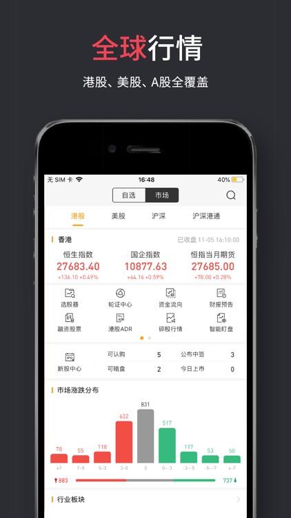 华盛通Pro-港股美股开户 screenshot-4