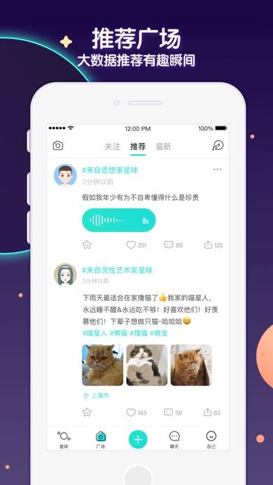 Screenshot for Soul-跟随灵魂找到你 in China App Store
