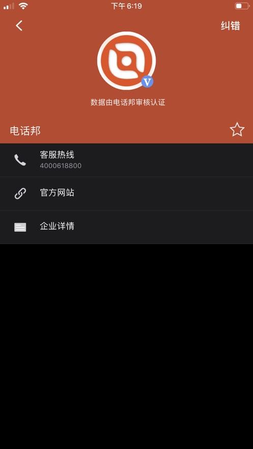 电话号码标记与拦截 App 截图