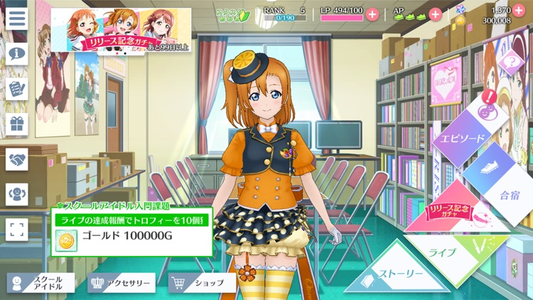 ラブライブ!スクールアイドルフェスティバルALL STARS screenshot-5