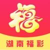 湖南福彩-官方指定App