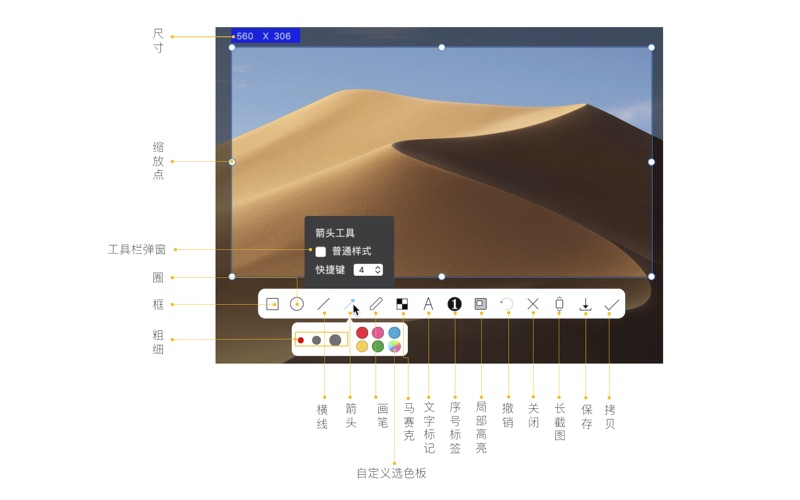 iShot-截圖、長截圖、標注工具 for Mac