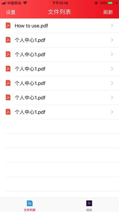 PDF拼长图 screenshot 3