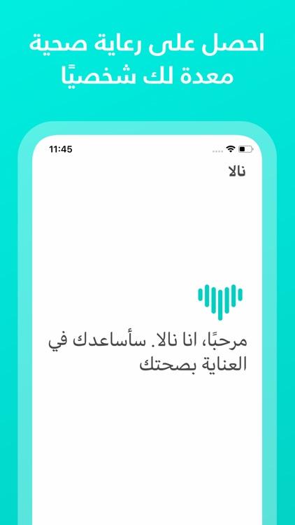 نالا: تحدّث مع طبيب screenshot-3