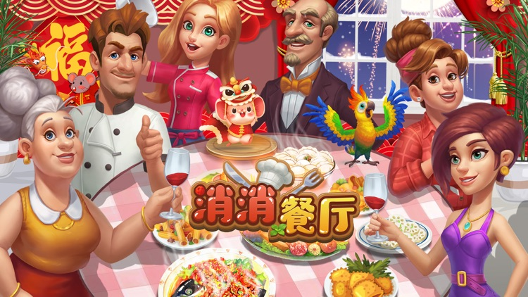 消消餐厅 screenshot-4