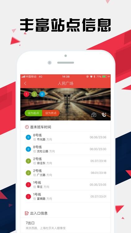 上海地铁通 - 上海地铁公交出行导航路线查询app