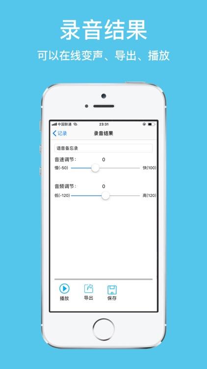 录音转文字助手-语音转换文字&音频转文字软件 screenshot-5