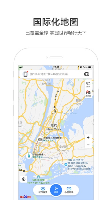 Screenshot for 百度地图-路线规划,出行必备 in India App Store