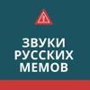 Звуки русских мемов