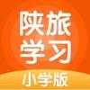 陕旅版学习-专为小学生打造的口袋英语老师
