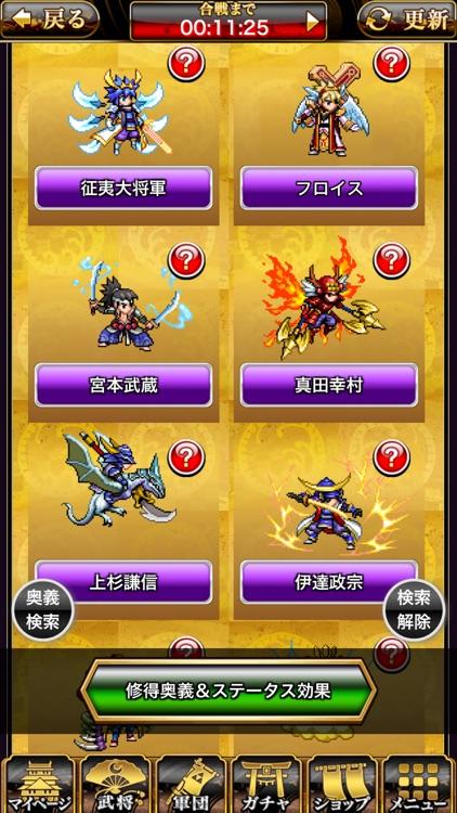 戦乱のサムライキングダム screenshot-7