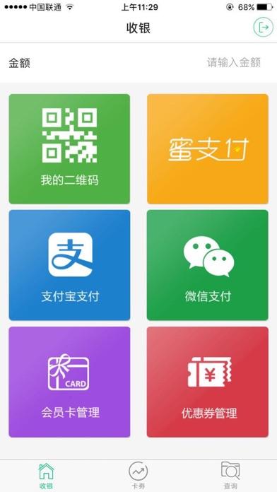 蜜商家 Screenshot