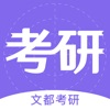 文都考研-考研在线学习平台
