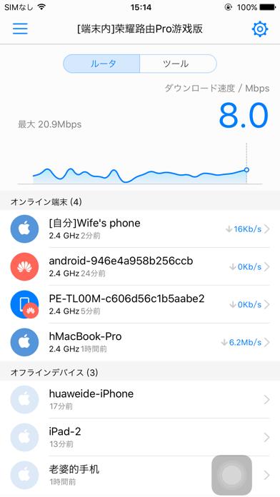 HUAWEI HiLink (Mobile WiFi)のおすすめ画像3