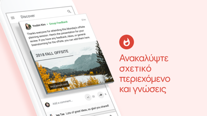 Screenshot for Google+ για το G Suite in Greece App Store