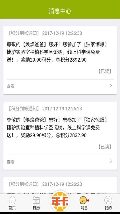 捷驴亲子 screenshot-3