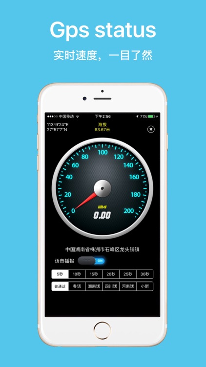 Gps Status - record your track