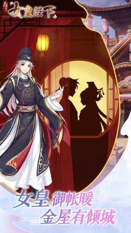 女皇陛下 screenshot-4