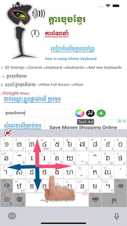 Khmer Speaking Keyboard