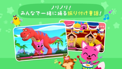 PINKFONG!知育アニメ絵本 ScreenShot2