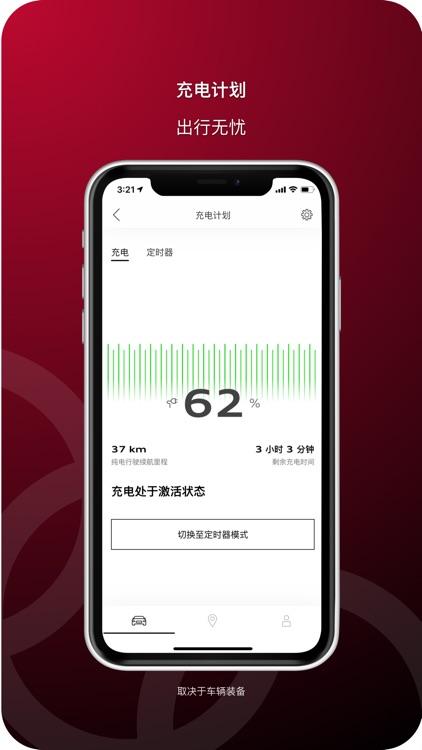 myAudi China screenshot-5