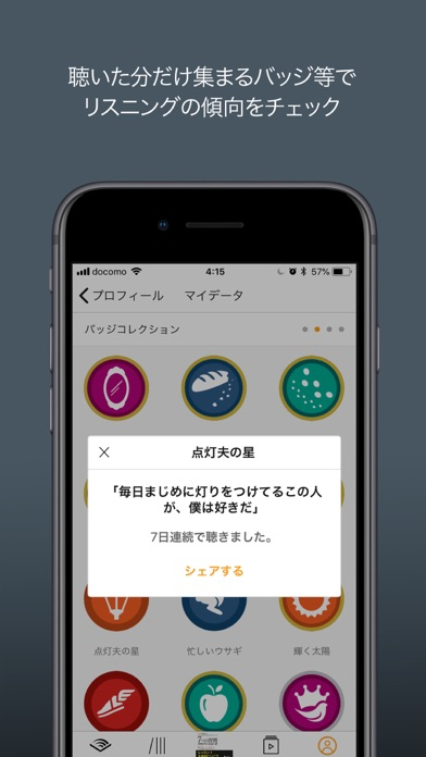 Amazonオーディオブック - オーディブル ScreenShot4