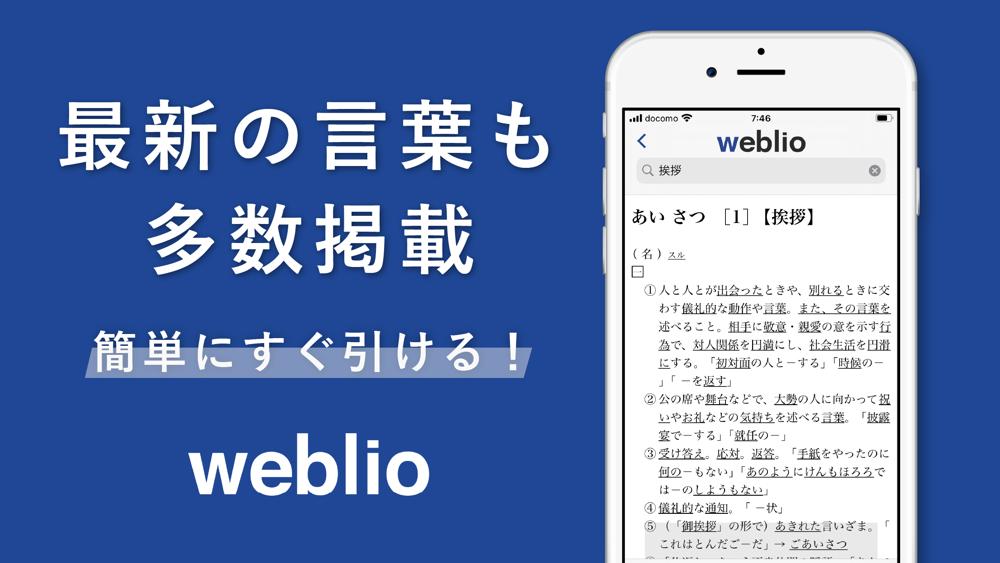 辞典 weblio 国語