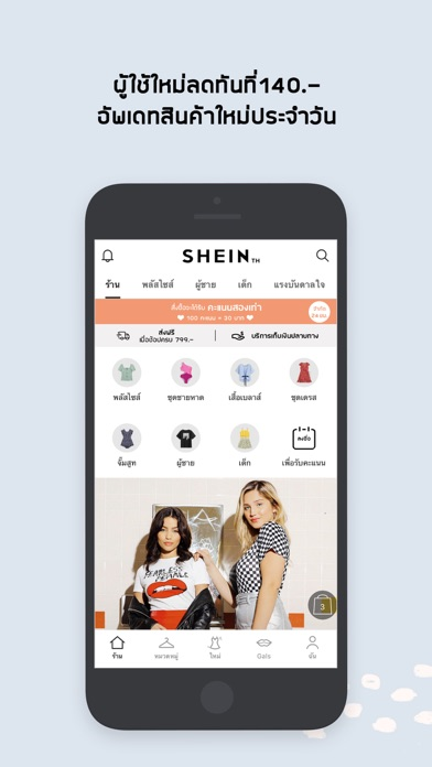 Screenshot for SHEIN - แฟชั่นช้อปปิ้งออนไลน์ in Thailand App Store