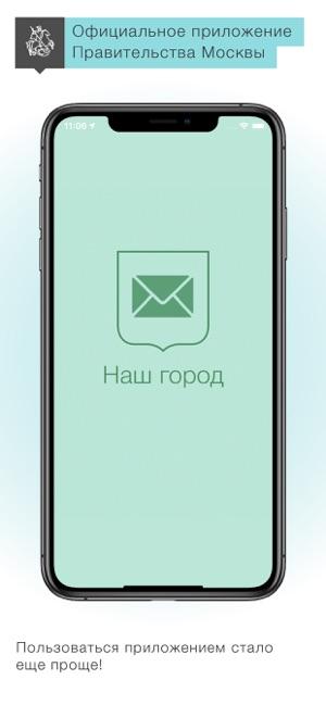 Скачать бесплатно приложение мобильное жкх москвы скачать программу обновления по nokia