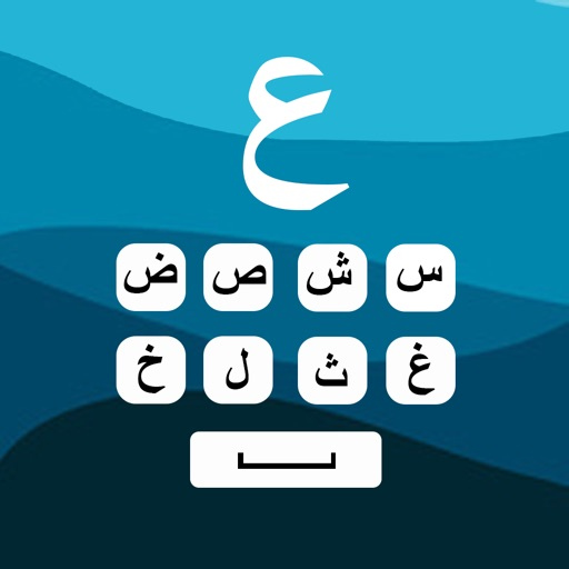 كيبورد عربي مصمم لوحة المفاتيح